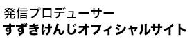 発信プロデューサーすずきけんじオフィシャルサイト